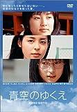 青空のゆくえ [DVD]