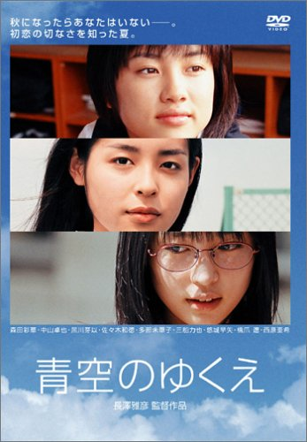 青空のゆくえ [DVD]の詳細を見る