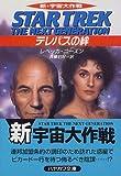 テレパスの絆 (ハヤカワ文庫 SF―新宇宙大作戦 (1193))