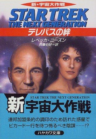 テレパスの絆 (ハヤカワ文庫 SF―新宇宙大作戦 (1193))の詳細を見る