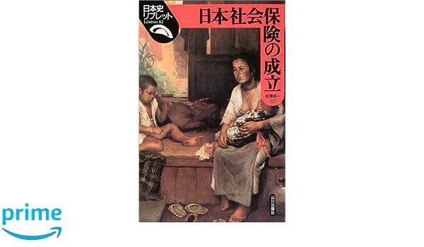 日本社会保険の成立 (日本史リブ...