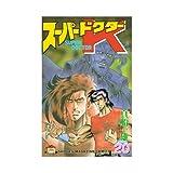 スーパードクターK 20 (少年マガジンコミックス)
