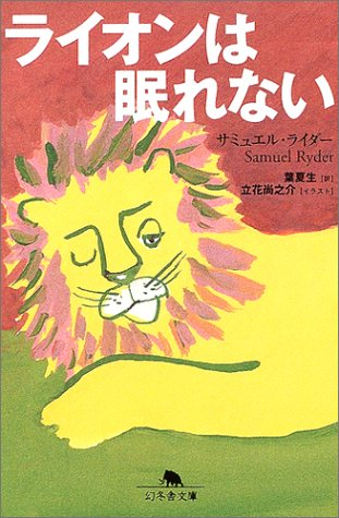 ライオンは眠れない (幻冬舎文庫)の詳細を見る