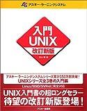 入門UNIX (アスキー・ラーニングシステム)