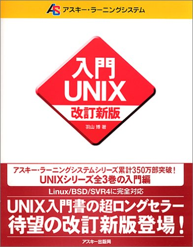 入門UNIX (アスキー・ラーニングシステム)の詳細を見る