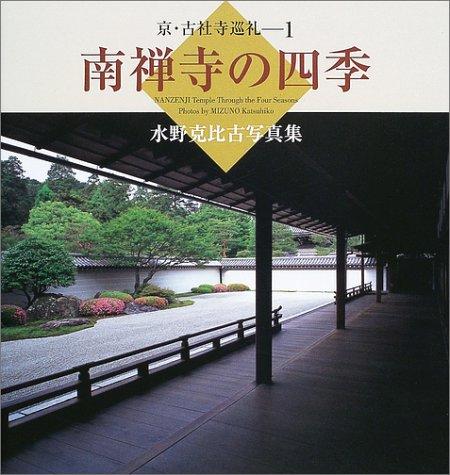 南禅寺の四季―水野克比古写真集 (京・古社寺巡礼)