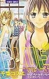 BLUE 3 (少コミフラワーコミックス)