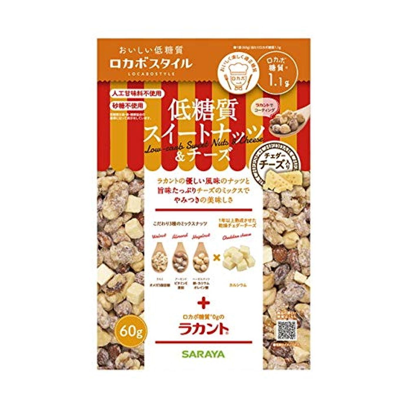 中止しますずんぐりした納屋◆サラヤ ロカボスタイル低糖質スイートナッツ&チーズ 60g