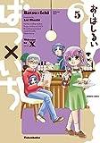 ばつ×いち (5) (バンブーコミックス 4コマセレクション)