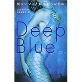 何もいいことがなかった日は―Deep Blue