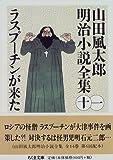 ラスプーチンが来た 山田風太郎明治小説全集 11 ちくま文庫