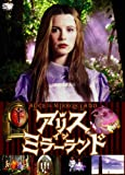 アリス・イン・ミラーランド [DVD]
