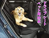 後部座席用 おでかけ ペットシート ペット用 ドライブ シート SN-SCPS1411