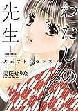 わたしの先生~大正アドレセンス~ : 1 (ジュールコミックス)