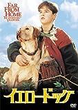 イエロードッグ [DVD]