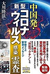 中国発・新型コロナウィルス感染 霊査 (OR BOOKS)