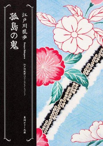 孤島の鬼  江戸川乱歩ベストセレクション(7) (角川ホラー文庫)の詳細を見る