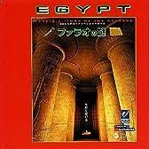 エジプト~ファラオの謎~(GREATシリーズ)