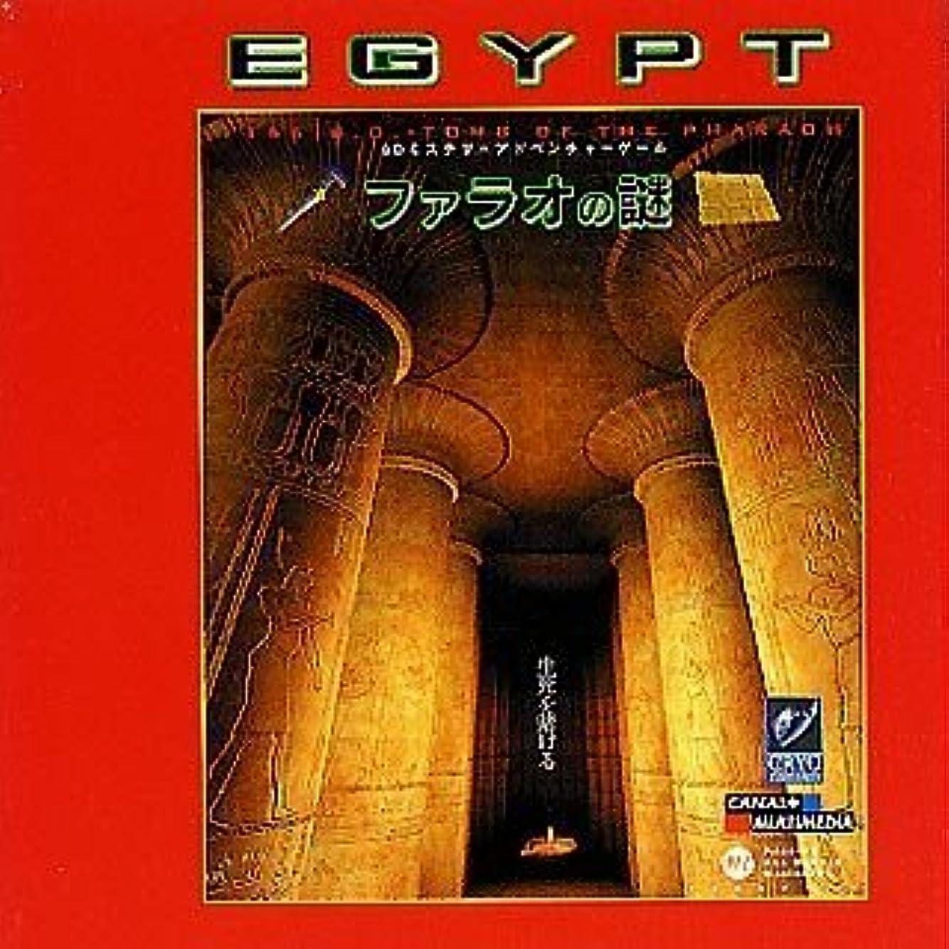 上流のビデオ衝撃エジプト~ファラオの謎~(GREATシリーズ)