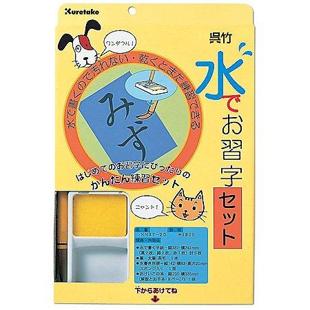 呉竹 水でお習字・セット KN37-20 【5セット】
