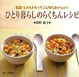 ひとり暮らしのらくちんレシピ—缶詰・レトルトだってこんなにおいしい!