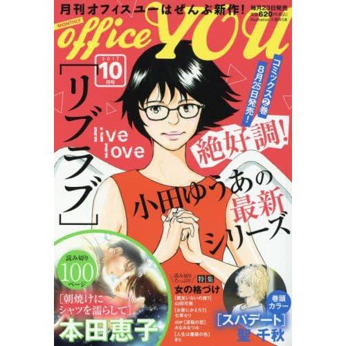 OFFICE YOU(オフィスユー) 2017年 10 月号 [雑誌]