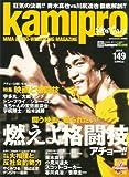 kamipro No.149 (エンターブレインムック)