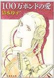 100万ポンドの愛 (白泉社文庫 (し-2-15))
