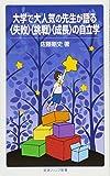 大学で大人気の先生が語る〈失敗〉〈挑戦〉〈成長〉の自立学 (岩波ジュニア新書)