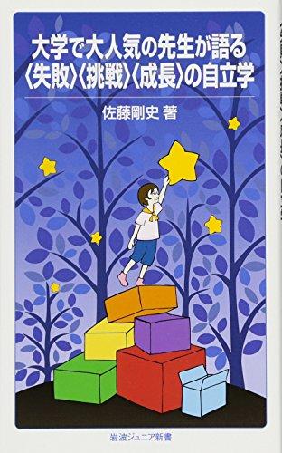 大学で大人気の先生が語る〈失敗〉〈挑戦〉〈成長〉の自立学 (岩波ジュニア新書)の詳細を見る