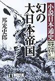 小説日本通史 (完結編) (祥伝社文庫)