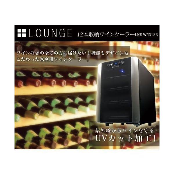 +LOUNGE 12本収納ワインセラー LNE...の紹介画像3