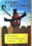 大どろぼうホッツェンプロッツ (世界の子どもの本 15)