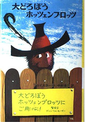 大どろぼうホッツェンプロッツ (世界の子どもの本 15)の詳細を見る