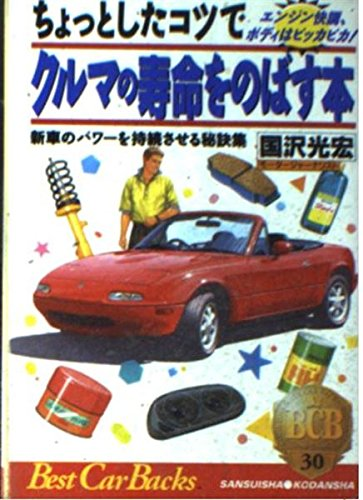 ちょっとしたコツでクルマの寿命をのばす本―新車のパワーを持続させる秘訣集 (ベストカーバックス)