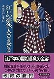 江戸の豪侠 人さまざま―鳶魚江戸文庫〈24〉 (中公文庫)