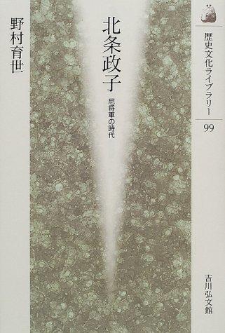 北条政子―尼将軍の時代 (歴史文化ライブラリー)