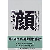 顔 (ちくま文庫)