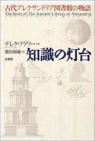 知識の灯台—古代アレクサンドリア図書館の物語 -