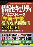 情報セキュリティアドミニストレータ[午前・午後]徹底攻略問題集2004年度版 (Shuwa SuperBook Series)