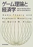 ゲーム理論と経済学 画像