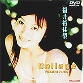 日テレジェニック2000 福井裕佳梨「Collage」 [DVD]