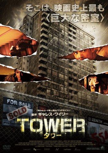 TOWER タワー [DVD]