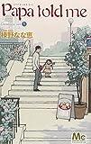 Papa told me Cocohana ver. 1 丘は花でいっぱい (マーガレットコミックス) 画像