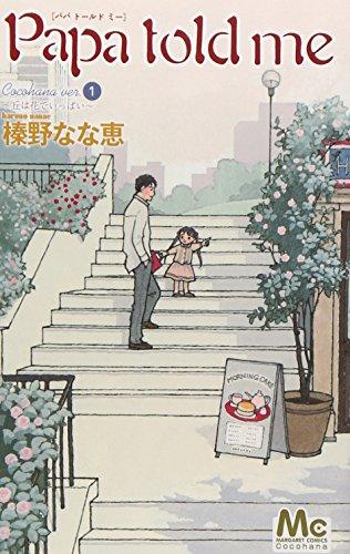 Papa told me Cocohana ver. 1 丘は花でいっぱい (マーガレットコミックス)の詳細を見る