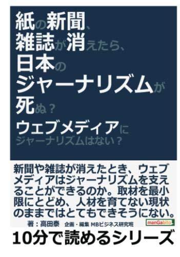 [画像:紙の新聞、雑誌が消えたら、日本のジャーナリズムが死ぬ?ウェブメディアにジャーナリズムはない? (10分で読めるシリーズ)]