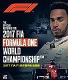 2017 FIA F1 世界選手権 総集編 ブルーレイ版[EM-207][Blu-ray/ブルーレイ]