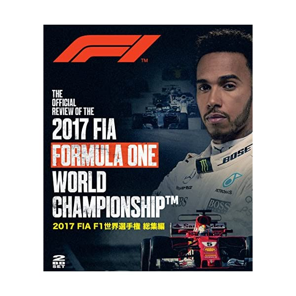 2017 FIA F1世界選手権総集編 完全日本...の商品画像