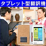 タブレット型 翻訳機 おしゃべり旅れっと TGT-T8a