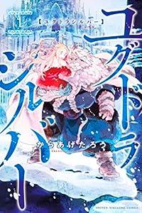 ユグドラシルバー(1) (週刊少年マガジンコミックス)
